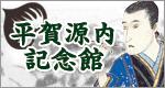 平賀源内記念館